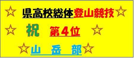 県高校総体登山競技 祝第4位 山岳部